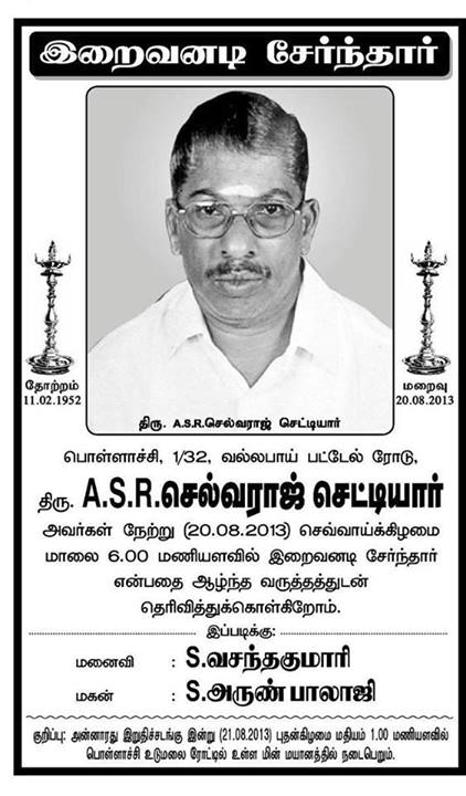 My Father A.Selvaraj